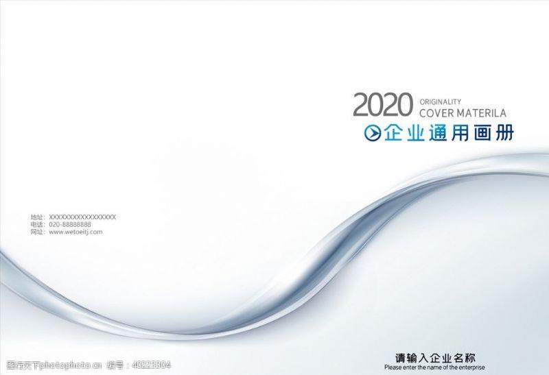 大气封面封面设计图片