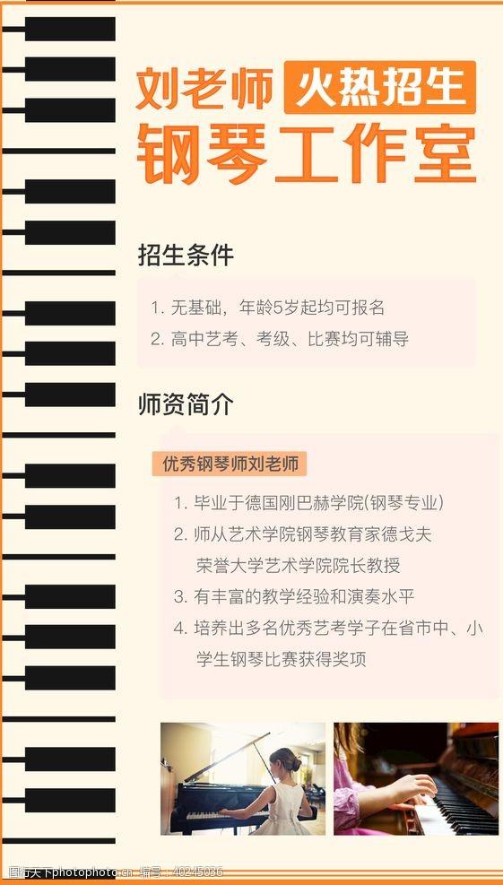 火热招生钢琴海报图片