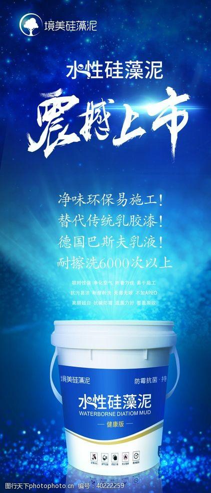 蓝色海报硅藻泥展架图片