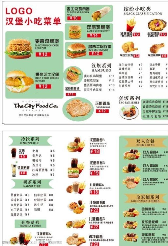西餐菜单汉堡小吃菜单图片