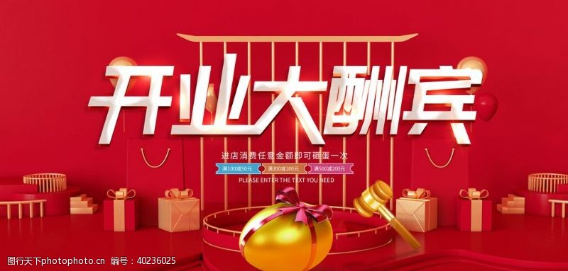 节日促销红色时尚庆祝开业大酬宾活动展板图片