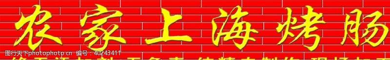 香肠红砖门头图片