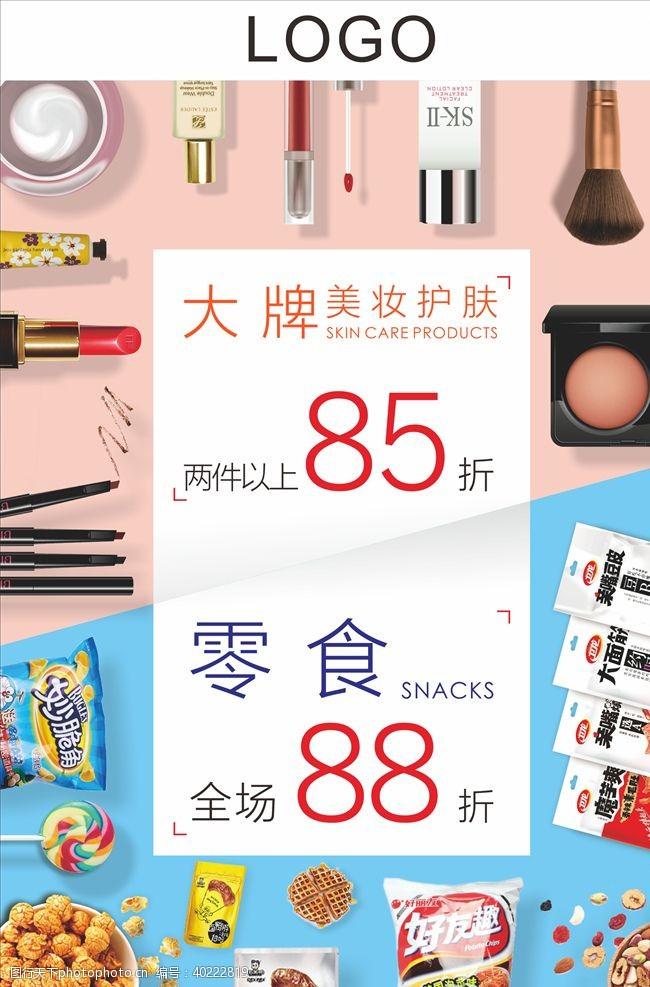 pop海报化妆品优惠POP图片