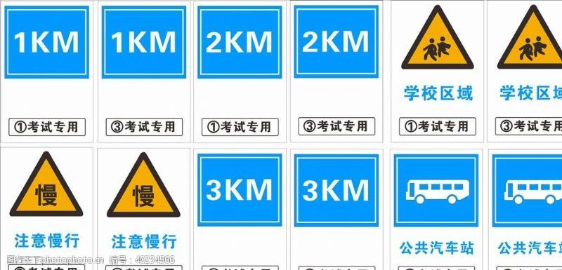 警告标志交通标识图片
