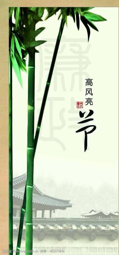 清正廉明节竹子图片