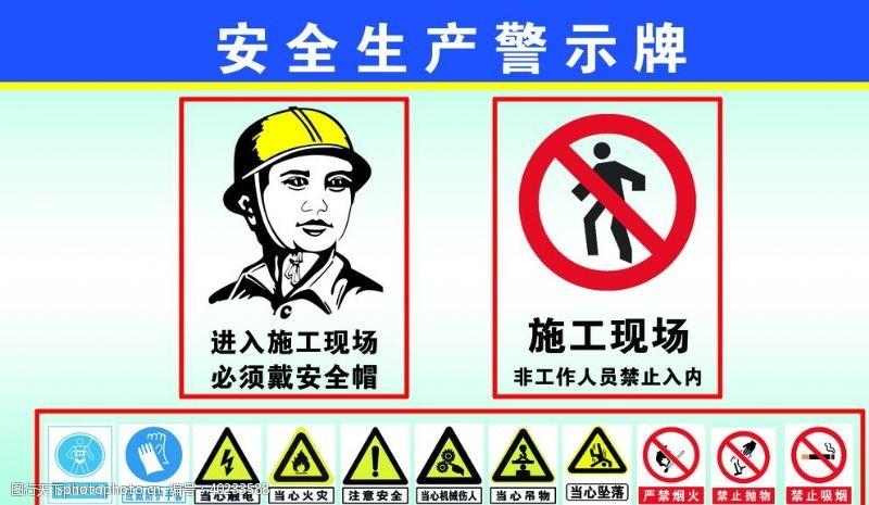 安全标志警示标志图片