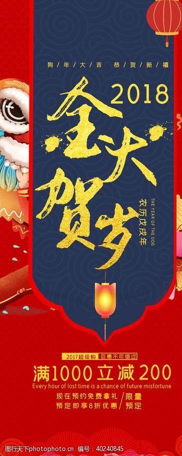 淘宝banner金犬贺岁图片