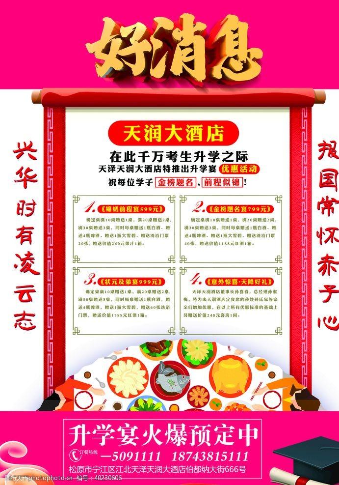 活动宣传酒店活动彩页宣传单图片