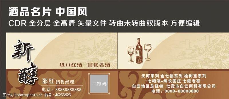 古典名片酒品名片中国风图片