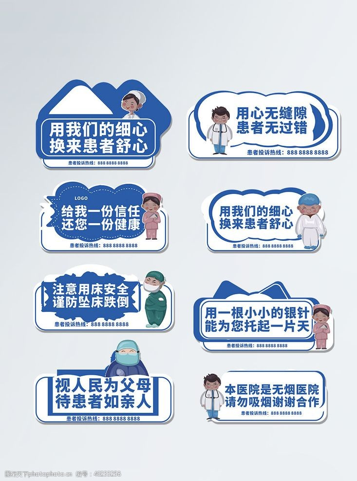 护士卡通医护人员标识指示牌图片