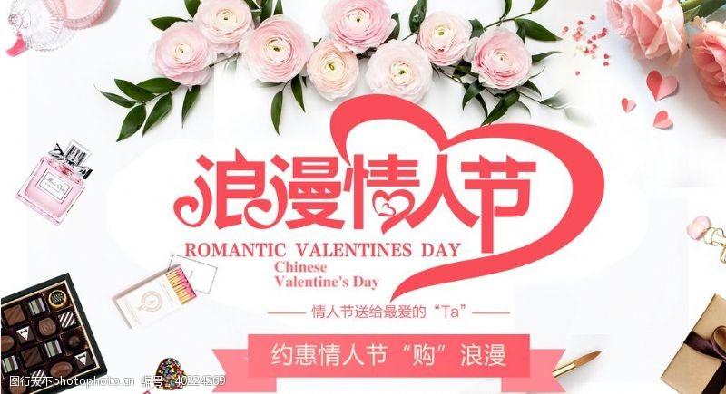 妇女浪漫情人节图片