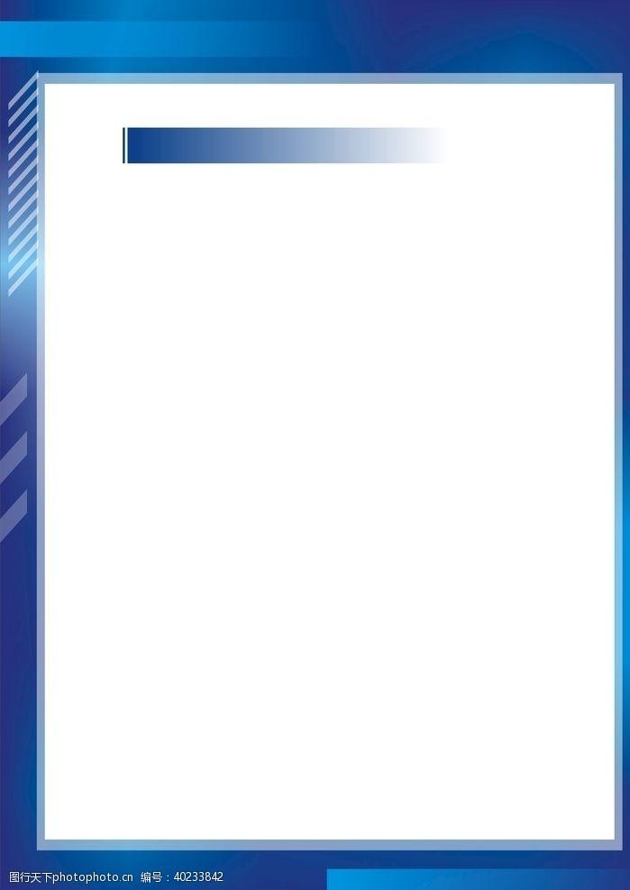 蓝色展板蓝色背景图片