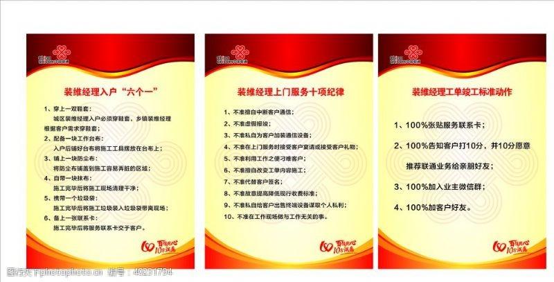 中国联通联通制度牌图片