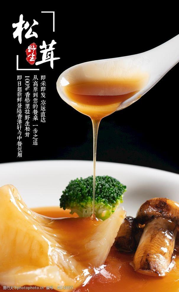 平面广告美食海报图片