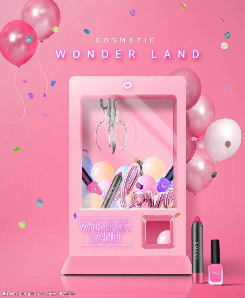 美容美体美妆海报图片