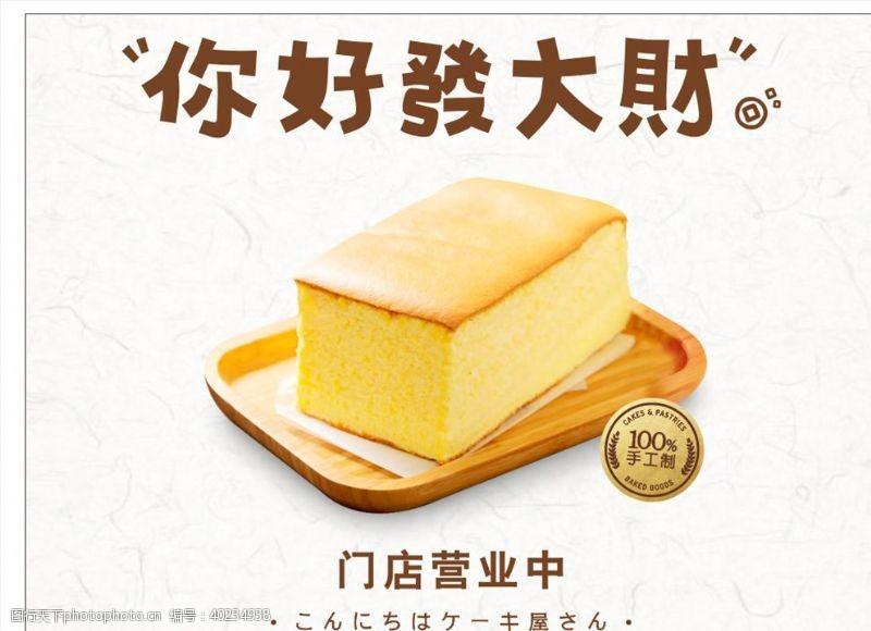 面包店面包海报图片