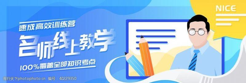 淘宝广告名师线上教学banner图片