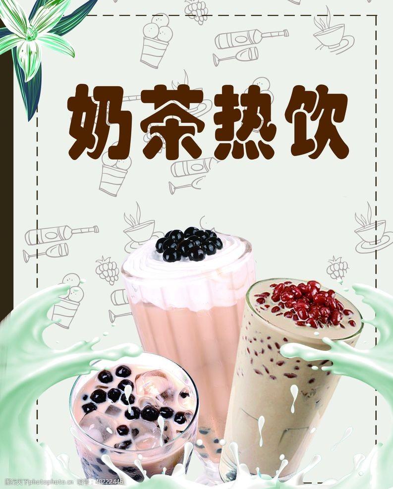 奶茶单奶茶海报图片