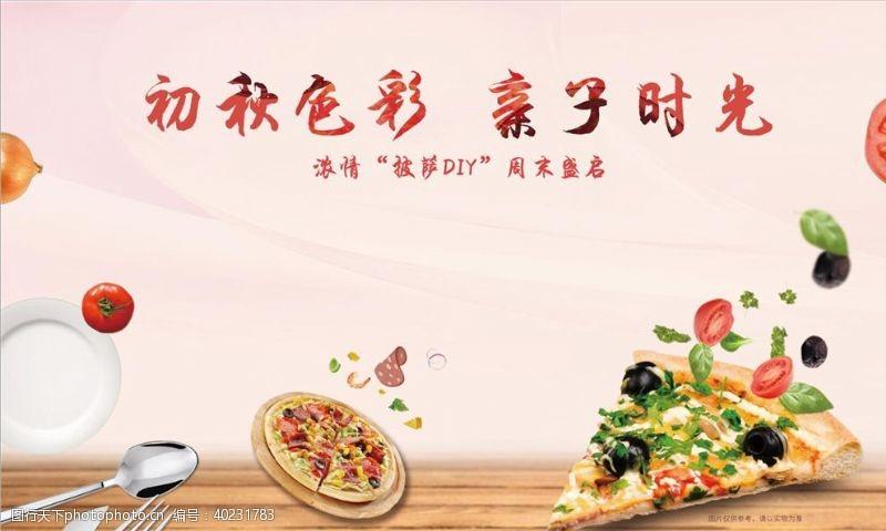 地产活动披萨diy图片