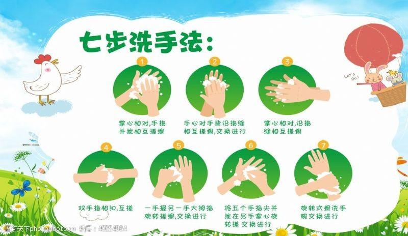 幼儿园广告七步洗手法图片