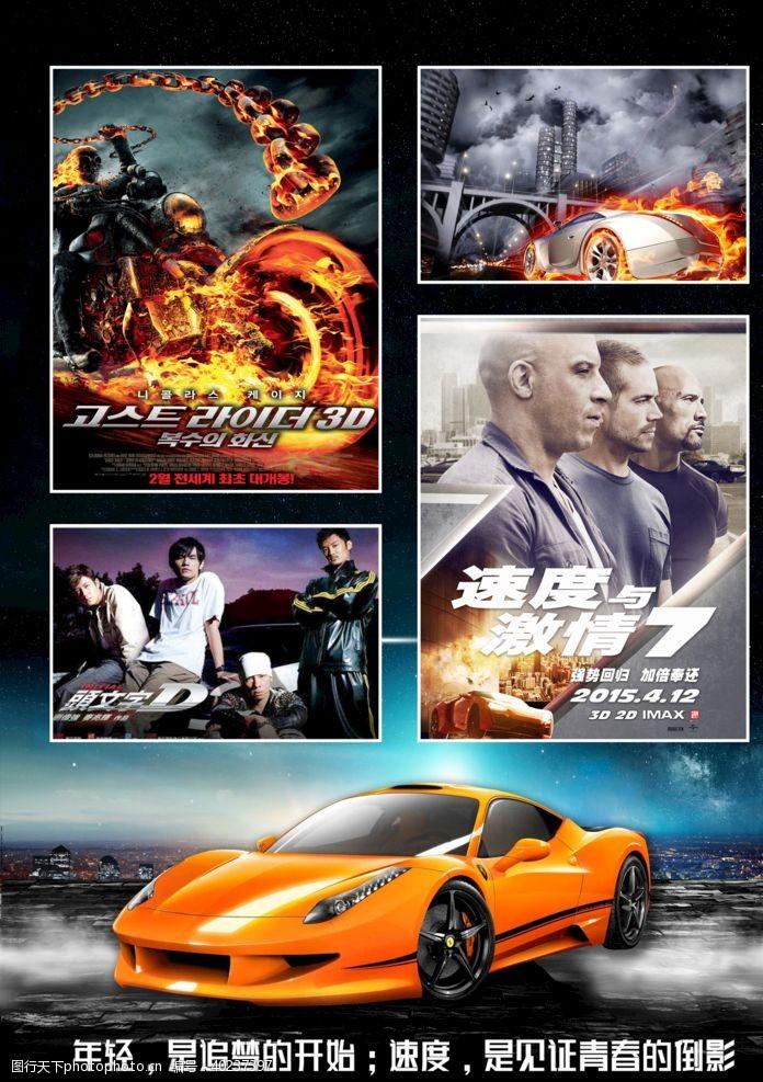 汽车广告汽车电影拼图图片