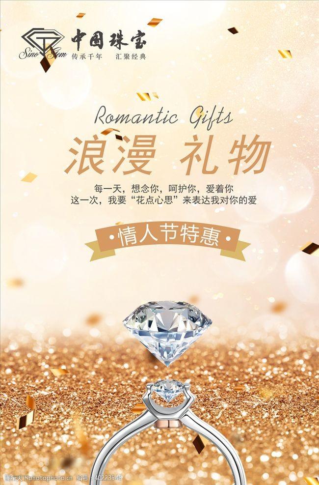 珠宝展架情人节珠宝店海报图片
