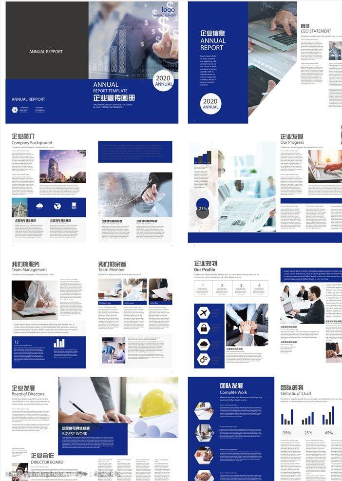 时尚画册企业画册图片