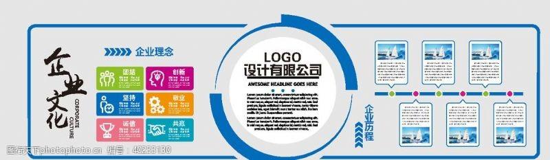 公司展板企业形象墙图片