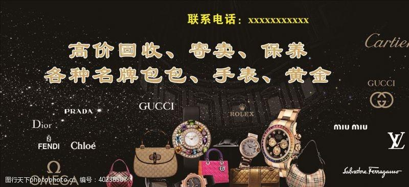首饰奢侈品海报图片