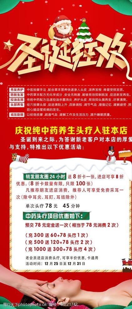 头疗圣诞海报圣诞狂欢养生图片