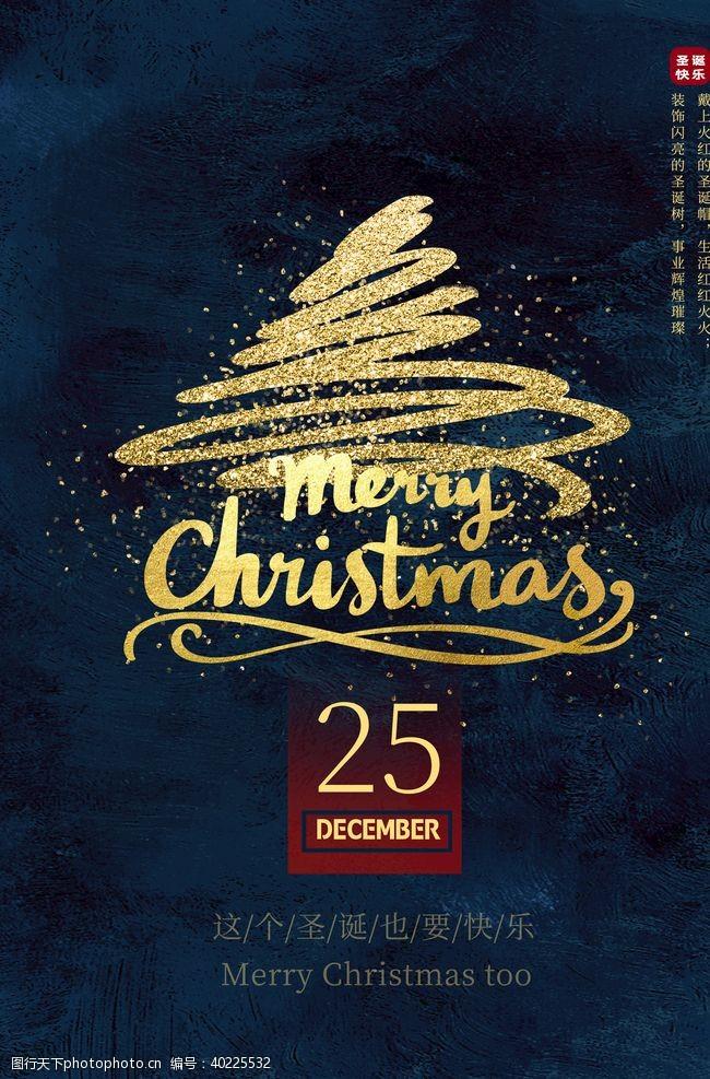 圣诞节海报经典简约风图片
