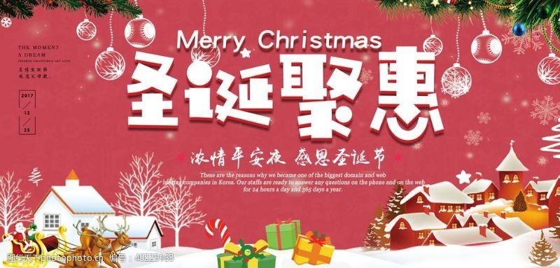 圣诞节海报淘宝banner图片