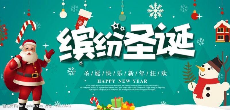 铃铛圣诞节海报图片