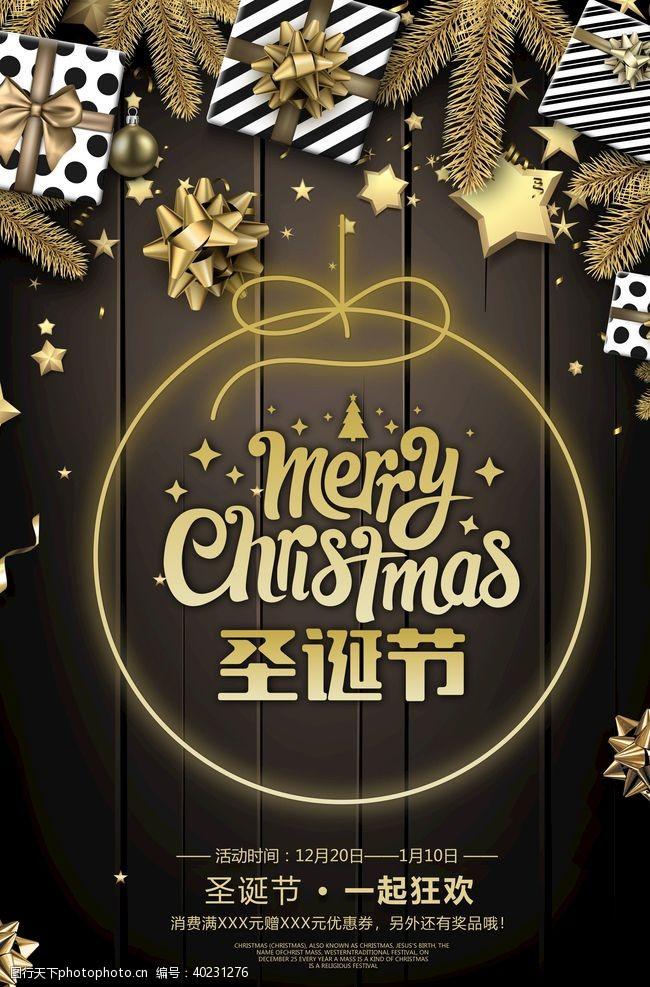 简约海报圣诞节快乐图片