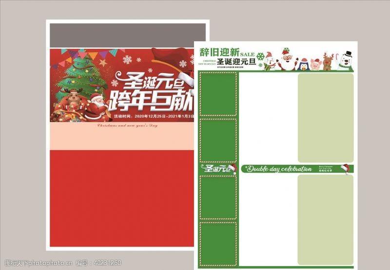 圣诞元旦dm圣诞元旦DM图片