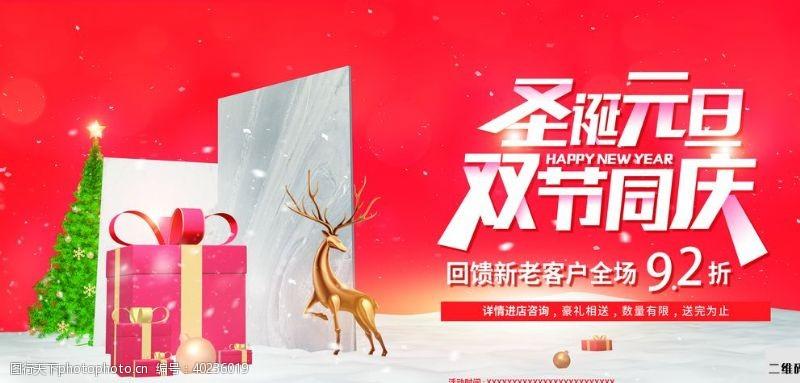 营销圣诞元旦图片