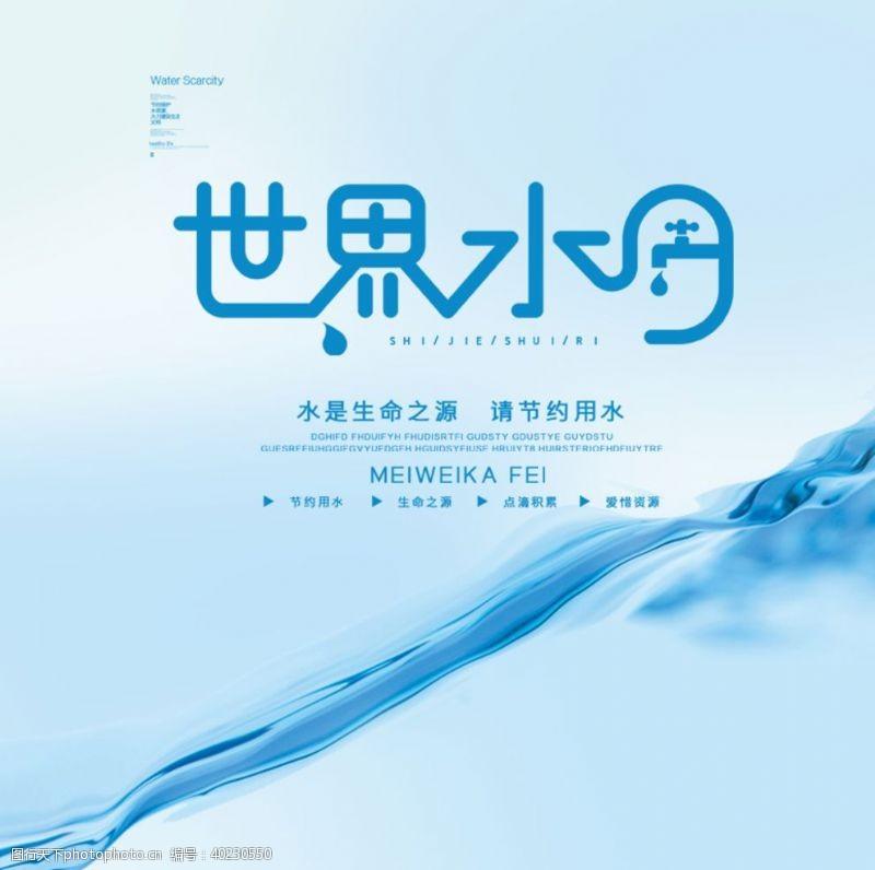 水花世界水日图片