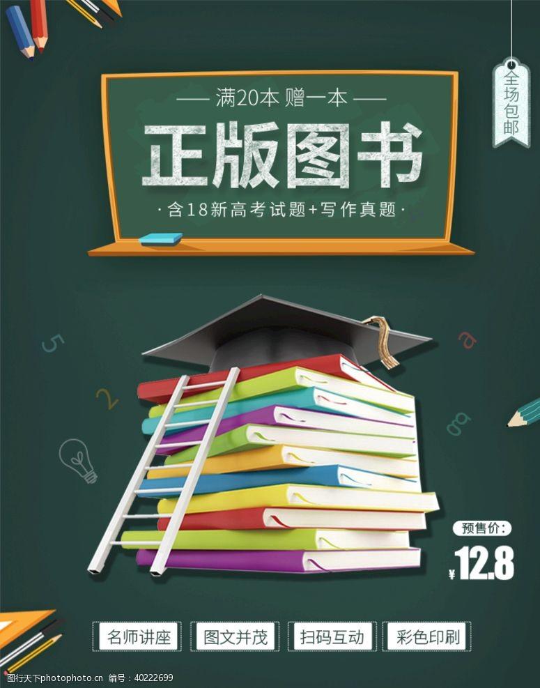 电商海报时尚书本铅笔尺子文具开学季黑板图片