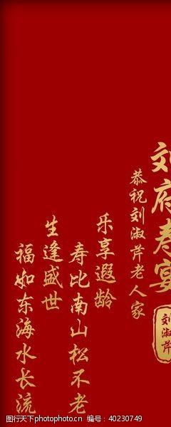 大寿寿宴祝词图片
