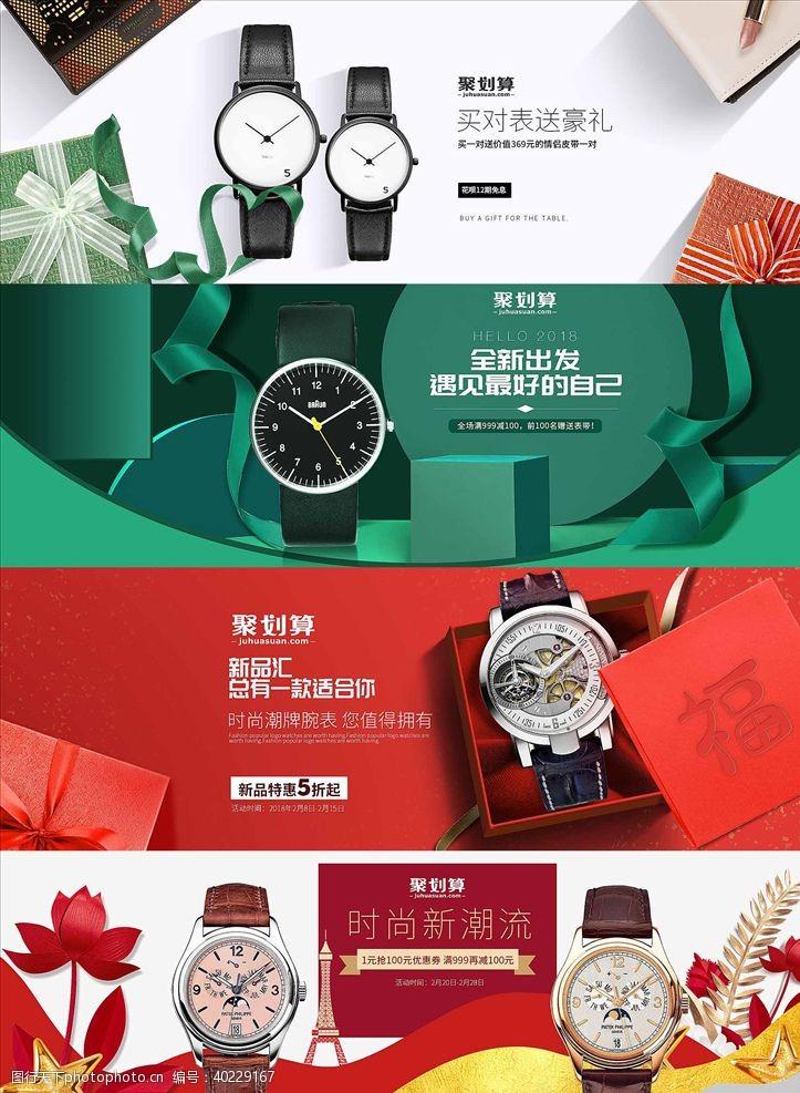 淘宝广告首页手表图片