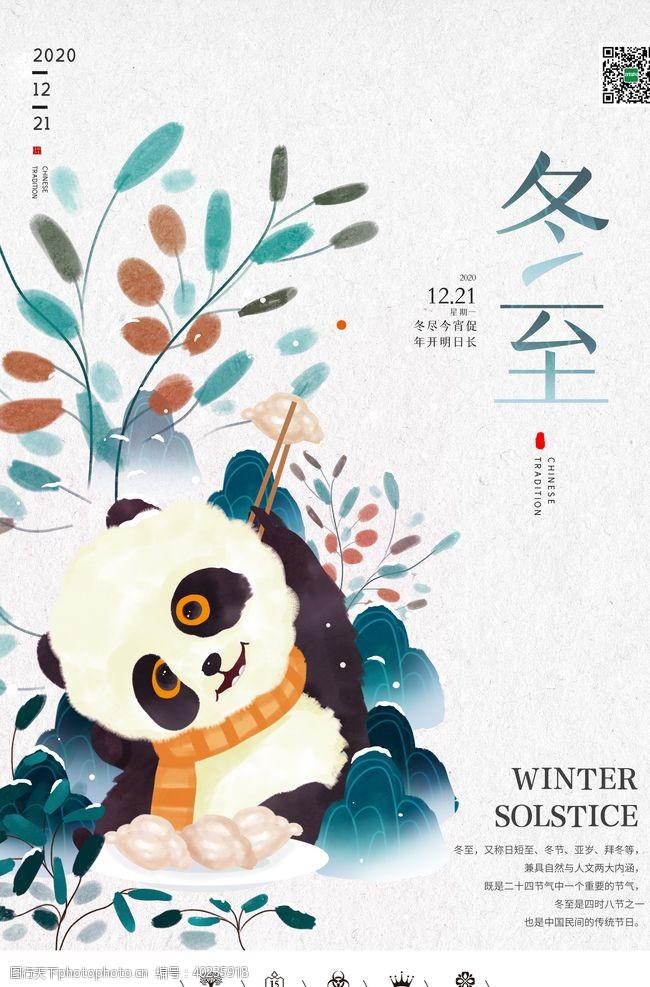 水彩熊猫图片