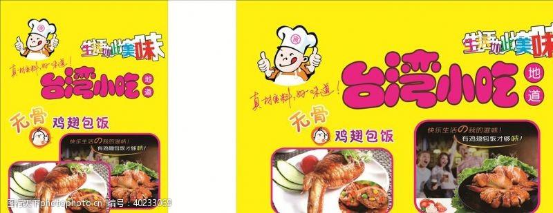 奶茶模板台湾小吃图片