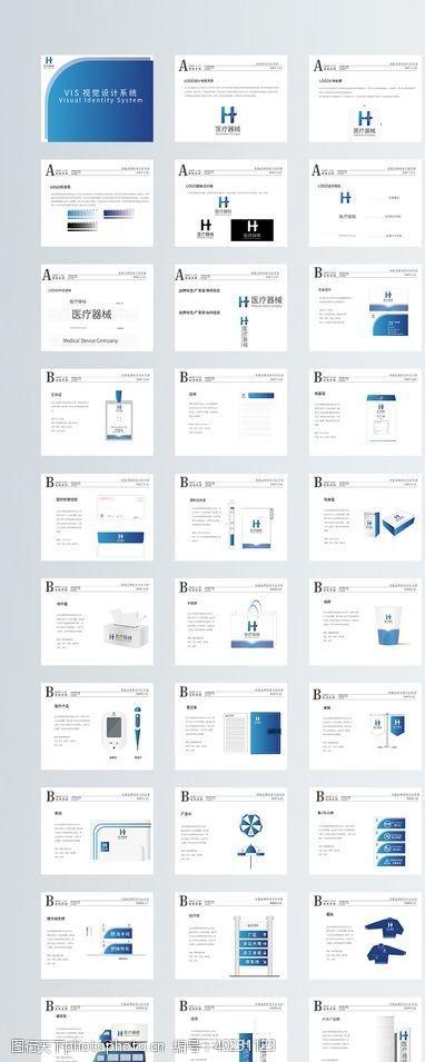 纸袋vi手册模板医疗全套图片