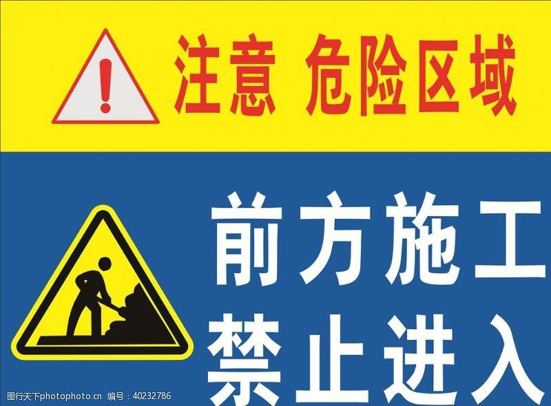 警告标志危险区域图片