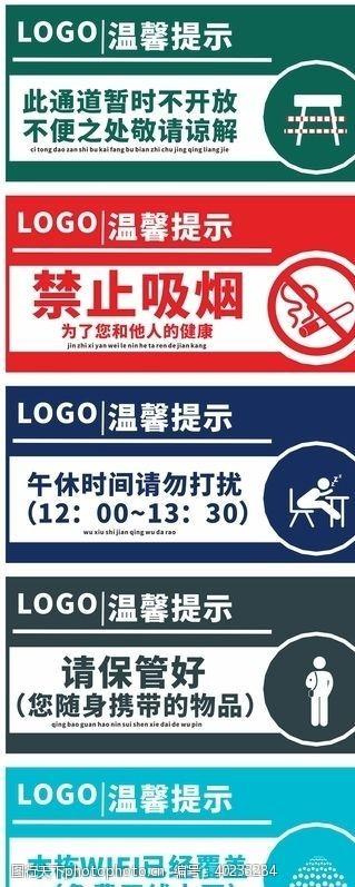 标识标志图标温馨提示图片