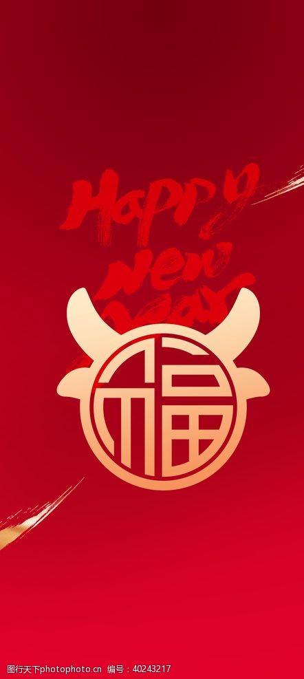 恭贺新春小年海报图片