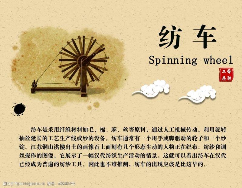 254dpi消失的劳动工具纺车图片
