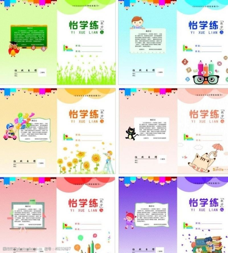 期刊小学生数学练习册图片