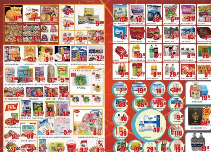 超市彩页新店开业食品版图片