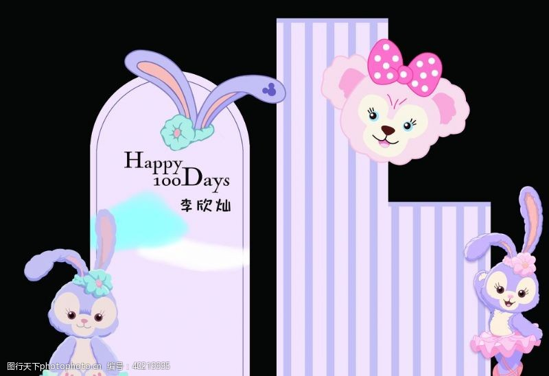 高端婚礼星黛露兔子紫色生日主题图片